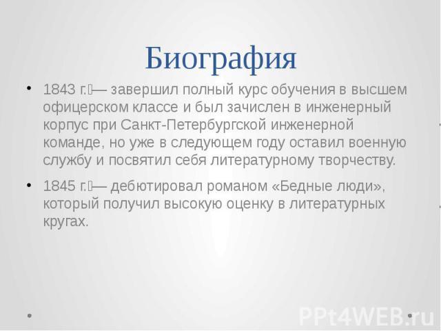 Биография 1843 г.— завершил полный курс обучения в высшем офицерском классе и был зачислен в инженерный корпус при Санкт-Петербургской инженерной команде, но уже в следующем году оставил военную службу и посвятил себя литературному творчеству. 1845…