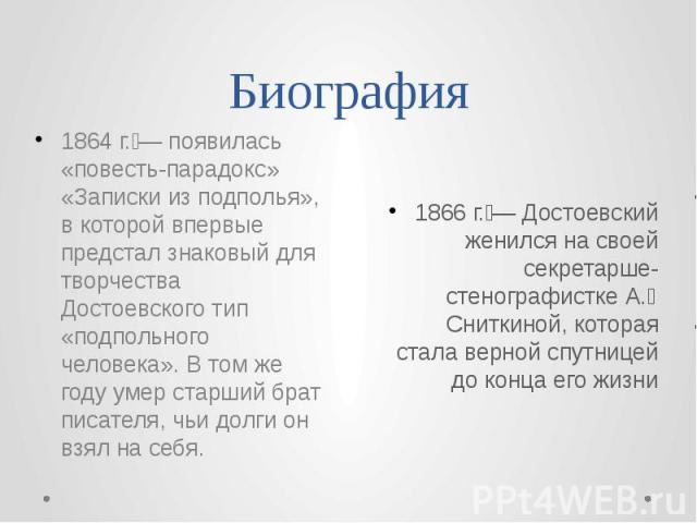 Биография 1866 г.— Достоевский женился на своей секретарше-стенографистке А.Сниткиной, которая стала верной спутницей до конца его жизни