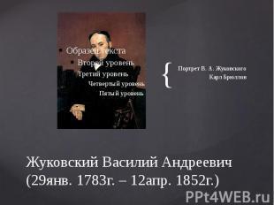 Жуковский Василий Андреевич (29янв. 1783г. – 12апр. 1852г.) Портрет В. А. Жуковс
