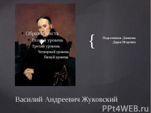 Василий Андреевич Жуковский Подготовила: Денисюк Дарья Игоревна