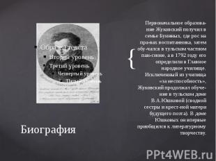 Биография Первоначальное образование Жуковский получил в семье Буниных, где