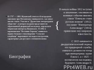 Биография В 1797 — 1801 Жуковский учился в Благородном пансионе при Московском у