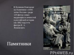 Памятники В Великом Новгороде на Памятнике «1000-летие России» среди 129 фигур с