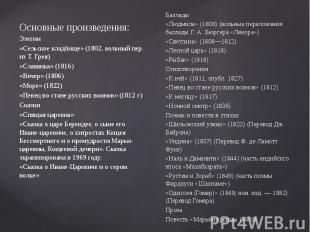 Основные произведения: Элегии «Сельское кладбище» (1802, вольный пер. из Т. Грея