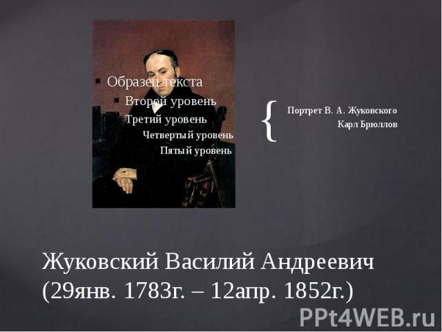 Жуковский Василий Андреевич (29янв. 1783г. – 12апр. 1852г.) Портрет В. А. Жуковского Карл Брюллов