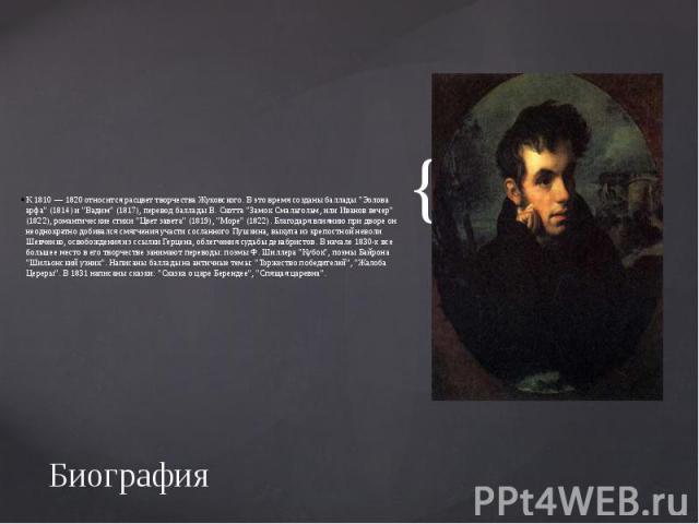"""Биография К 1810 — 1820 относится расцвет творчества Жуковского. В это время созданы баллады """"Эолова арфа"""" (1814) и """"Вадим"""" (1817), перевод баллады В. Скотта """"Замок Смальгольм, или Иванов вечер"""" (1822), романтические ст…"""
