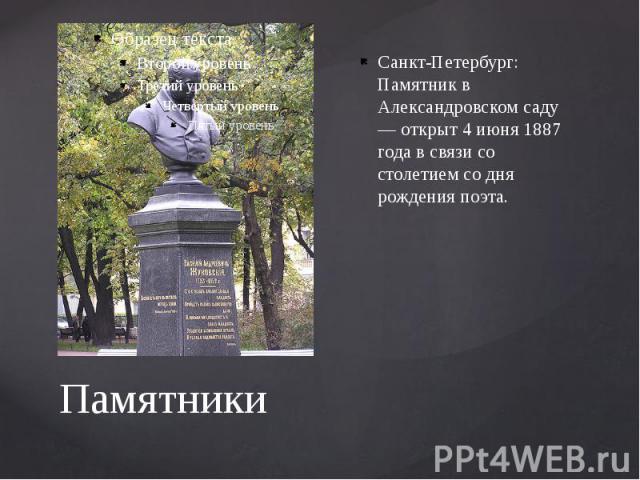 Памятники Санкт-Петербург: Памятник в Александровском саду — открыт 4 июня 1887 года в связи со столетием со дня рождения поэта.