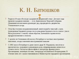 К. Н. Батюшков Родился 18 мая в Вологде в родовитой дворянской семье. Детские го