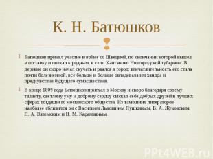 К. Н. Батюшков Батюшков принял участие в войне со Швецией, по окончании которой