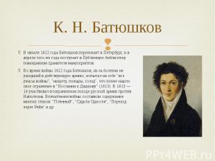 К. Н. Батюшков В начале 1812 года Батюшков переезжает в Петербург, и в апреле то