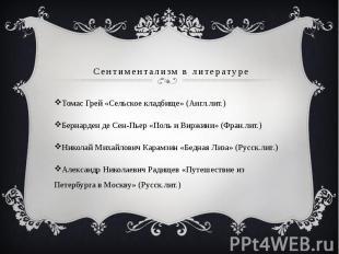 Сентиментализм в литературе Томас Грей «Сельское кладбище» (Англ.лит.) Бернарден