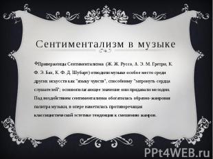 Сентиментализм в музыке Приверженцы Сентиментализма (Ж. Ж. Руссо, А. Э. М. Гретр