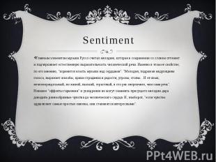 Sentiment Главным элементом музыки Руссо считал мелодию, которая в соединении со