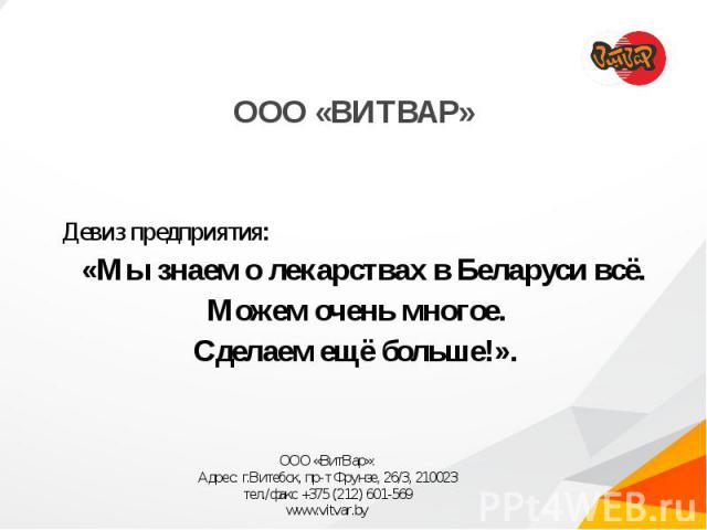 ООО «ВИТВАР»