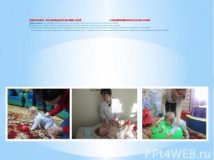 Уникальные методики реабилитации детей с ограниченными возможностями: Бобат-тера