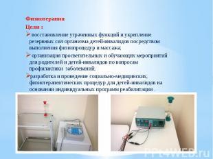 Физиотерапия Цели : восстановление утраченных функций и укрепление резервных сил