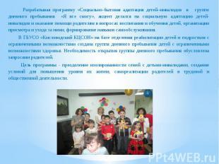 Разрабатывая программу «Социально-бытовая адаптация детей–инвалидов в группе дне