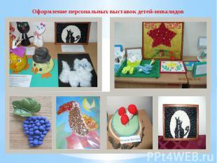 Оформление персональных выставок детей-инвалидов Оформление персональных выставо