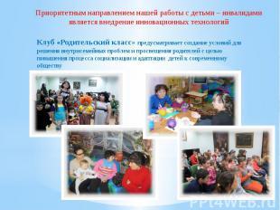 Приоритетным направлением нашей работы с детьми – инвалидами является внедрение