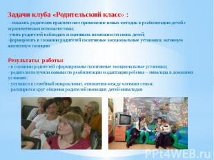 Задачи клуба «Родительский класс» : - показать родителям практическое применение