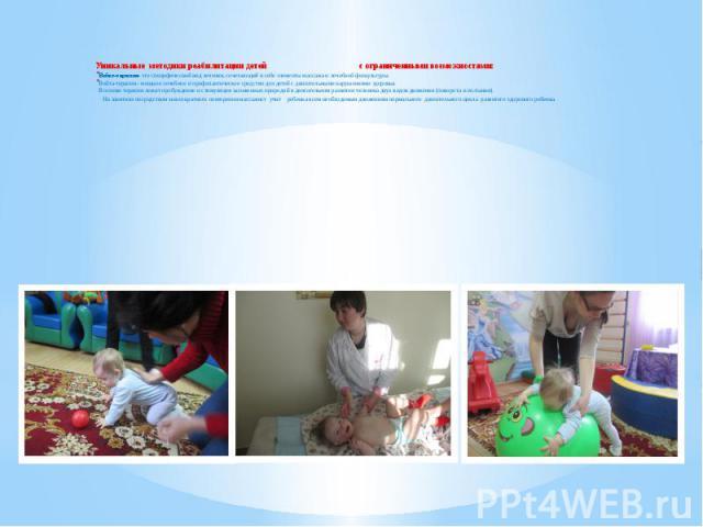 Уникальные методики реабилитации детей с ограниченными возможностями: Бобат-терапия- это специфический вид лечения, сочетающий в себе элементы массажа и лечебной физкультуры. Войта-терапия - мощное лечебное и профилактическое средство для детей с дв…