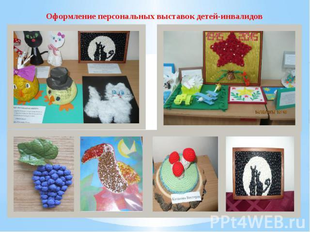 Оформление персональных выставок детей-инвалидов Оформление персональных выставок детей-инвалидов