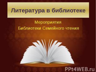 Литература в библиотеке Мероприятия Библиотеки Семейного чтения