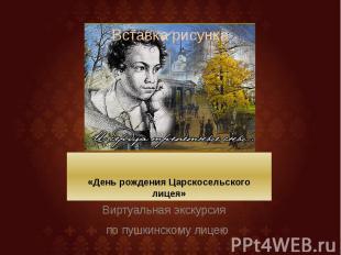 «День рождения Царскосельского лицея» Виртуальная экскурсия по пушкинскому лицею