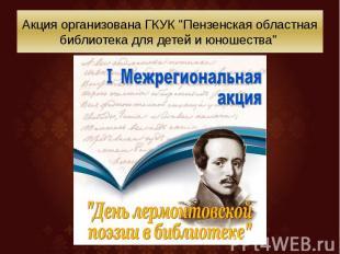 """Акция организована ГКУК """"Пензенская областная библиотека для детей и юношес"""