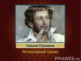Сказки Пушкина Литературный турнир