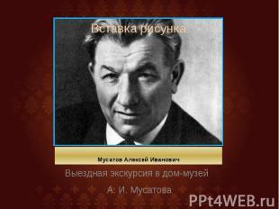 Мусатов Алексей Иванович Выездная экскурсия в дом-музей А. И. Мусатова