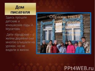 Дом писателя Здесь прошли детские и юношеские годы А. Мусатова. Дети городские –