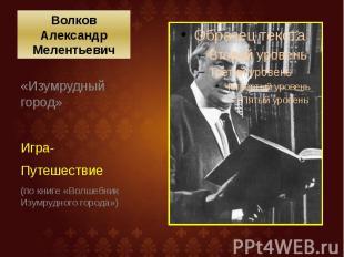 Волков Александр Мелентьевич «Изумрудный город» Игра- Путешествие (по книге «Вол