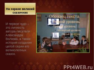 На экране великий сказочник И первое чудо – это личность автора-писателя Алексан