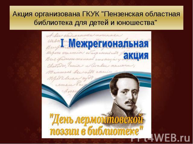 """Акция организована ГКУК """"Пензенская областная библиотека для детей и юношества"""""""