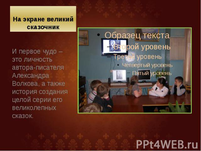 На экране великий сказочник И первое чудо – это личность автора-писателя Александра Волкова, а также история создания целой серии его великолепных сказок.