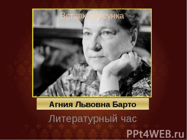 Агния Львовна Барто Литературный час
