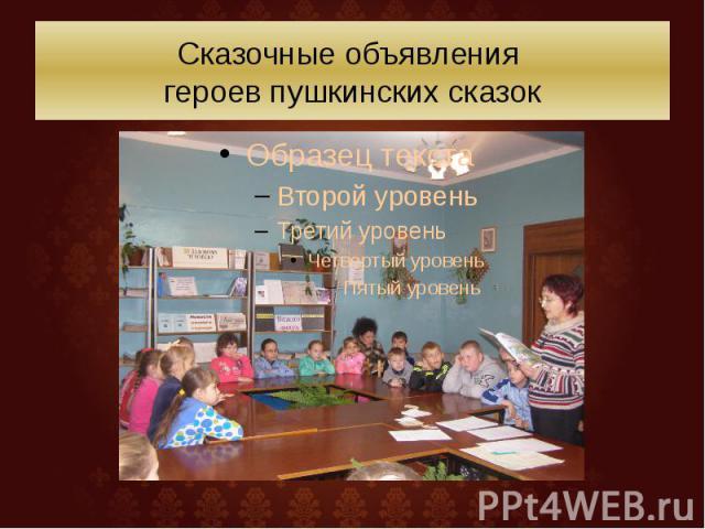 Сказочные объявления героев пушкинских сказок