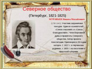 МУРАВЬЕВ Никита Михайлович МУРАВЬЕВ Никита Михайлович (1795-1843). Участник загр