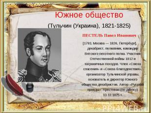 ПЕСТЕЛЬ Павел Иванович ПЕСТЕЛЬ Павел Иванович [1793, Москва — 1826, Петербург],