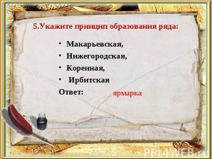 Макарьевская, Макарьевская, Нижегородская, Коренная, Ирбитская Ответ: