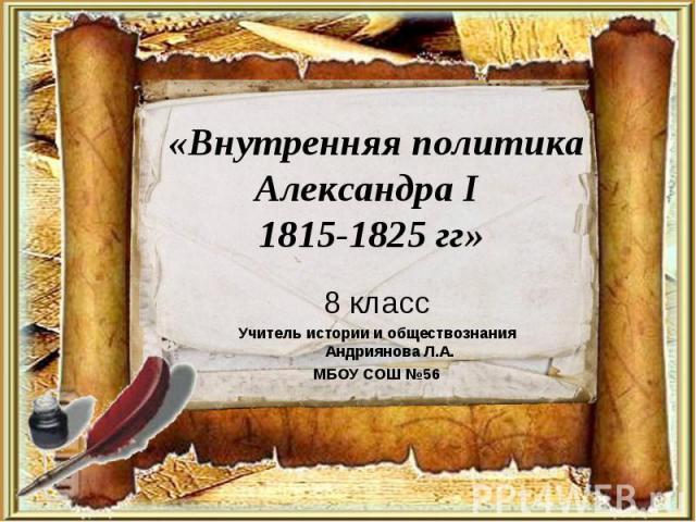 8 класс 8 класс Учитель истории и обществознания Андриянова Л.А. МБОУ СОШ №56