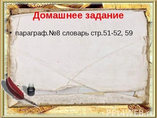 параграф.№8 словарь стр.51-52, 59 параграф.№8 словарь стр.51-52, 59
