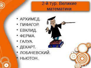 2-й тур. Великие математики