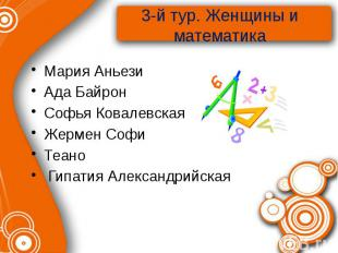 3-й тур. Женщины и математика
