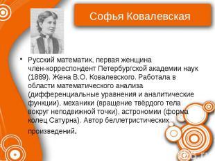 Русский математик, первая женщина член‑корреспондент Петербургской академии наук