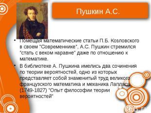 """Помещая математические статьи П.Б. Козловского в своем """"Современнике"""", А.С. Пушк"""