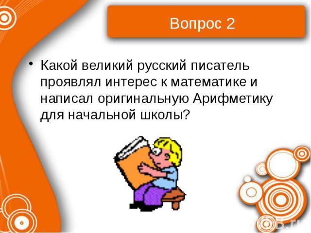Какой великий русский писатель проявлял интерес к математике и написал оригинальную Арифметику для начальной школы?