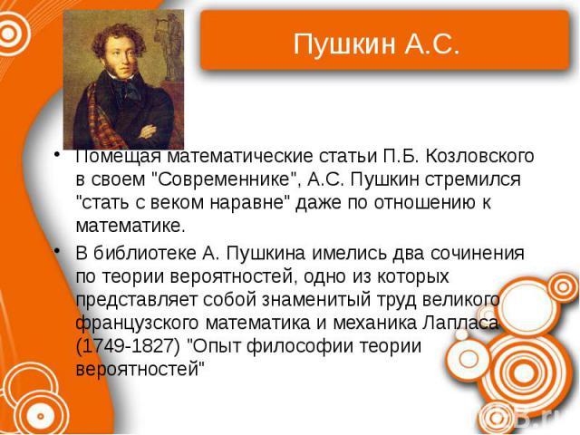 Помещая математические статьи П.Б. Козловского в своем