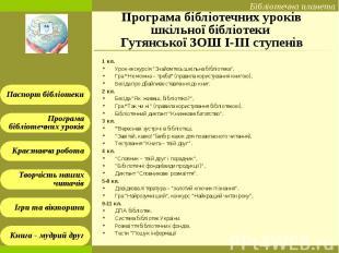 Програма бібліотечних уроків шкільної бібліотеки Гутянської ЗОШ І-ІІІ ступенів к